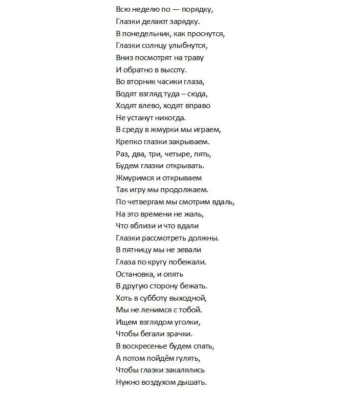 Стихотворение для гимнастики для глаз