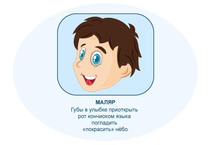 Логопедическое упражнение «Маляр»