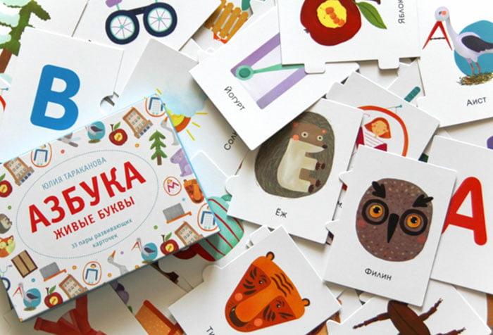Карточки с буквами для детей