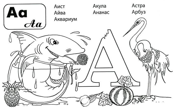 Раскраска для изучения буквы А