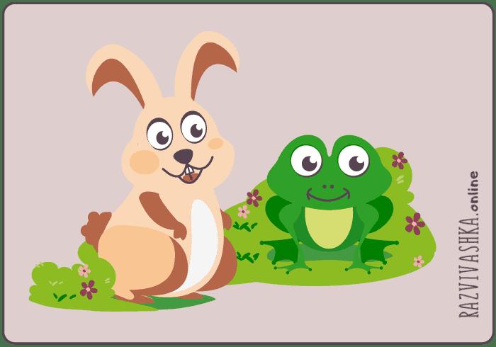 Лягушонок и зайчик