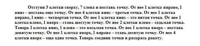 """Задание к графическому диктанту """"Ракета"""""""