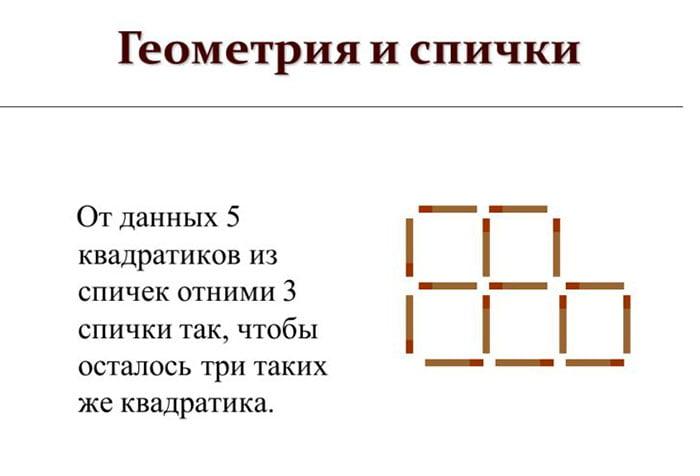 Загадка с перекладыванием спичек