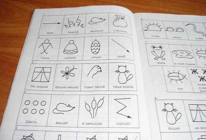 Книжка с мнемотаблицами для детей