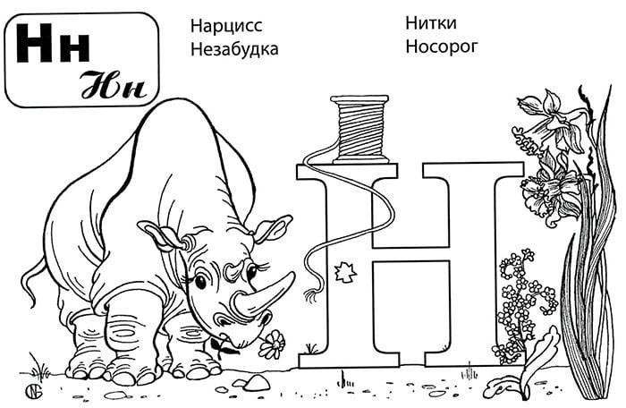 Буква Н и носорог