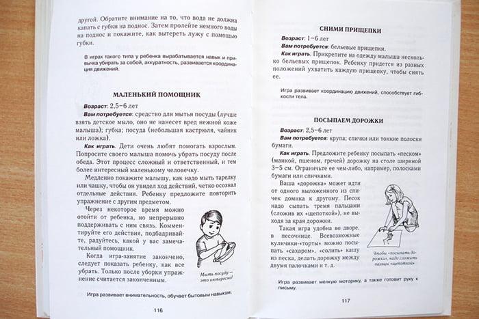 Книга о методах Монтессори
