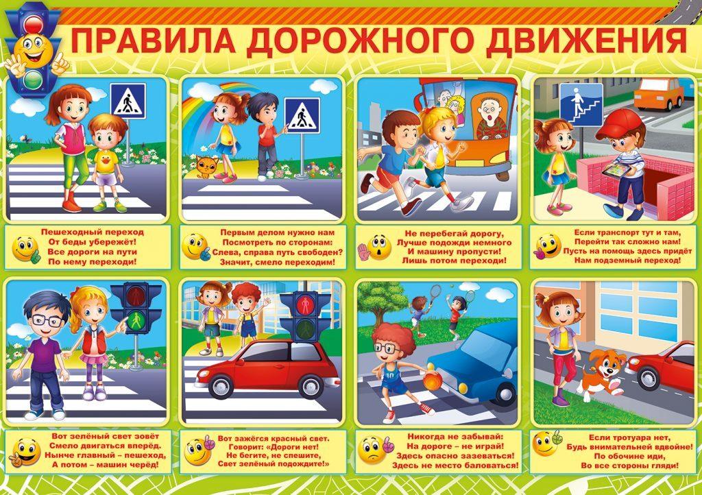 Памятка о ПДД для дошкольников