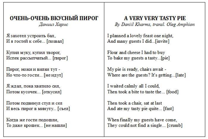 Перевод стихотворения на английский
