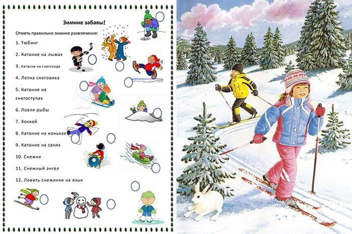Зимние занятия для детей