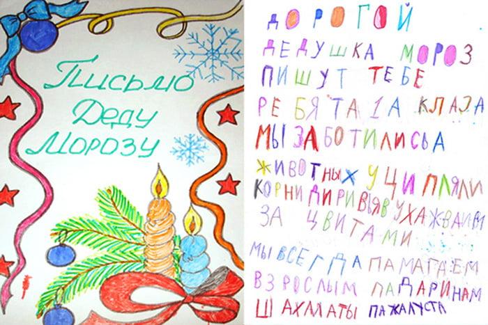 Письма Деду Морозу от детей