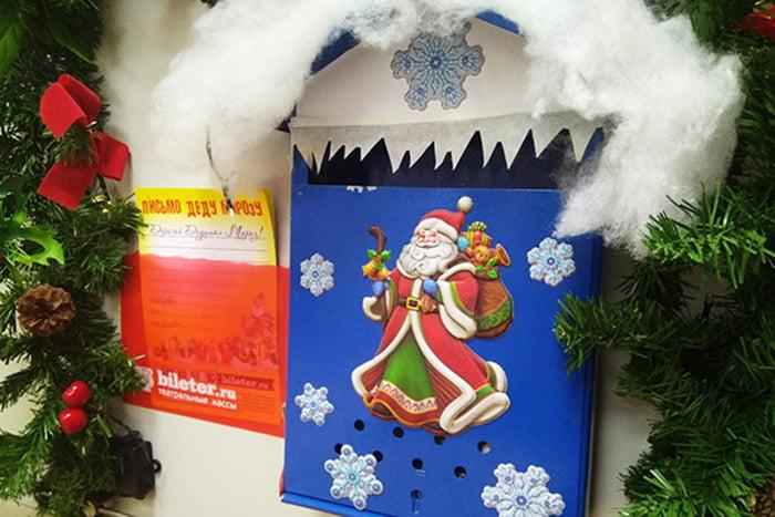 Ящик для писем Деду Морозу