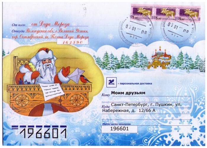 Ответное письмо от Деда Мороза