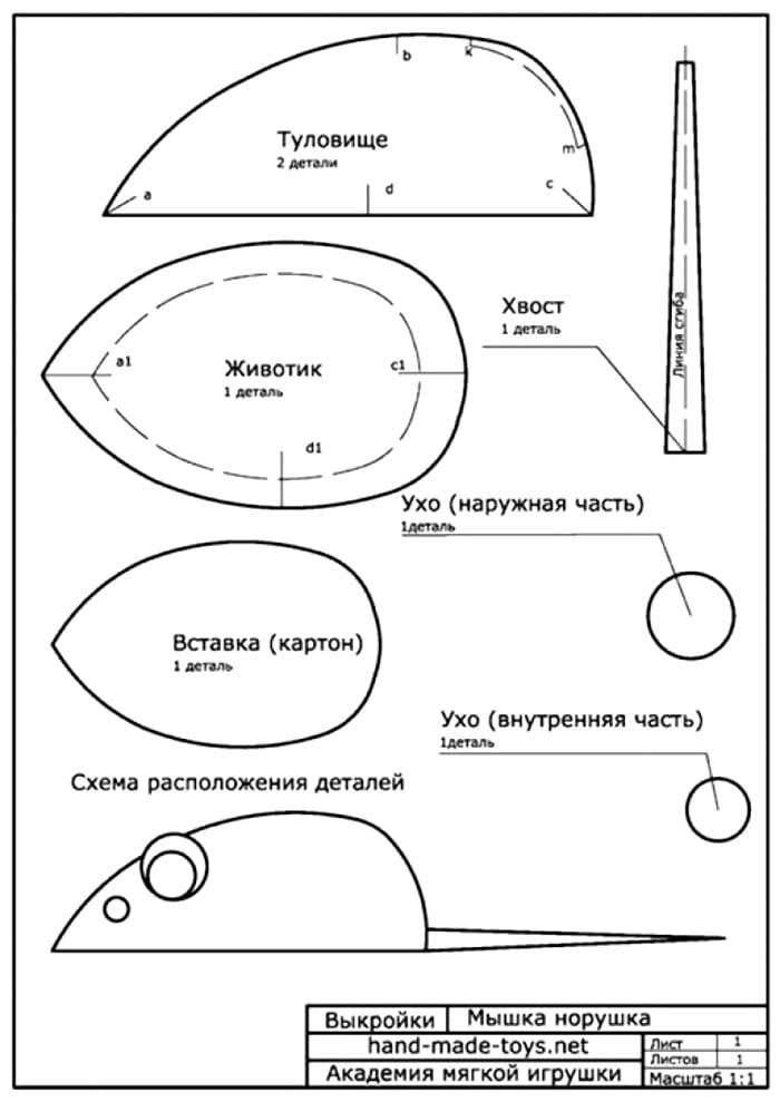 Мышь из фетра - шаблон 3