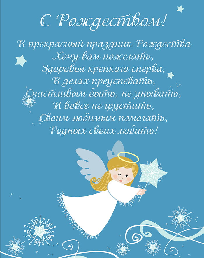 Стих на Рождество