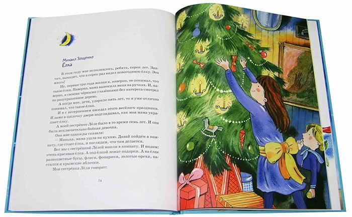 Книга с рождественскими рассказами для детей