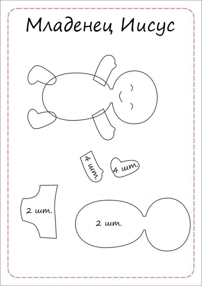 Выкройки для фетровой фигурки Младенца Иисуса