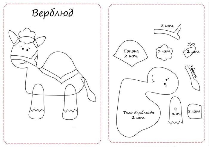 Выкройки для фетровой фигурки верблюда и схема сборки