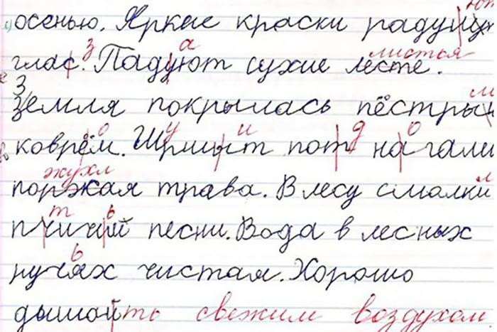 Диктант, написанный ребенком с дисграфией
