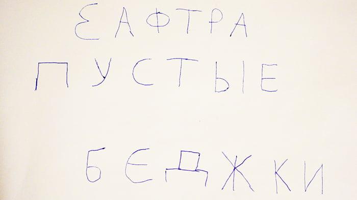 Ребенок пишет буквы зеркально