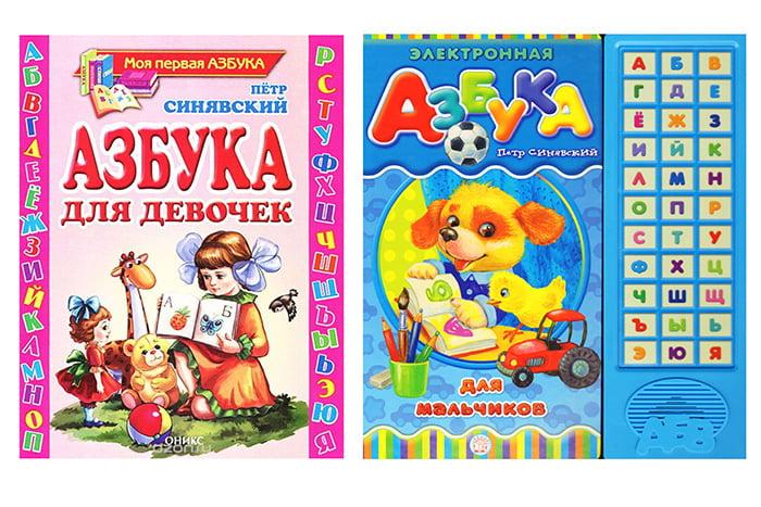 Азбука для мальчиков и девочек П. Синявского