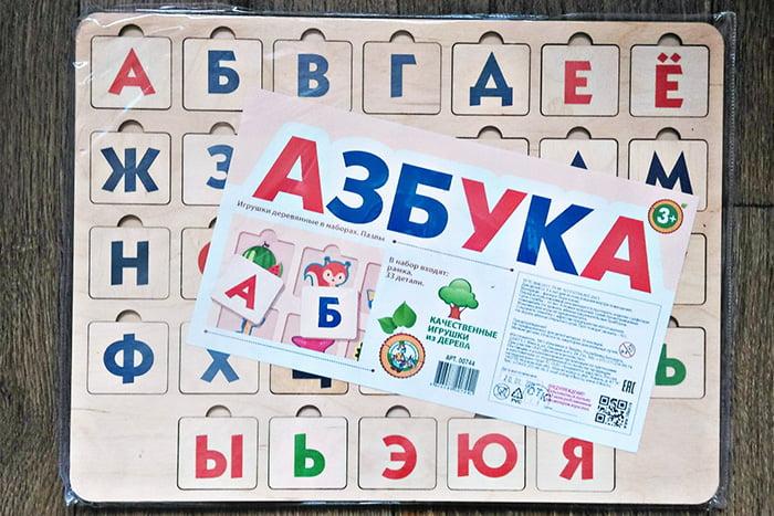 Деревянная азбука