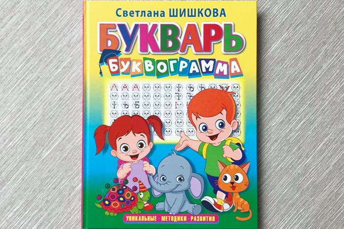 Букварь для детей Баквограмма