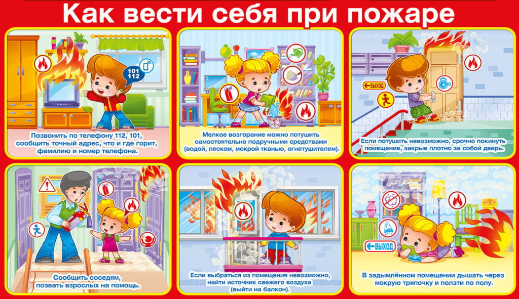 как вести себя при пожаре для детей