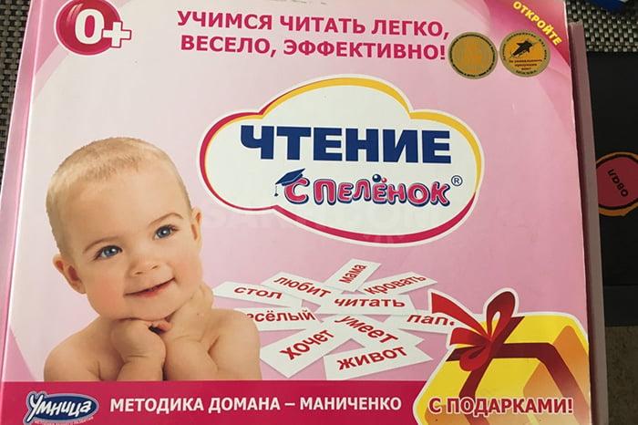 Набор для обучения малышей чтению по методике Домана