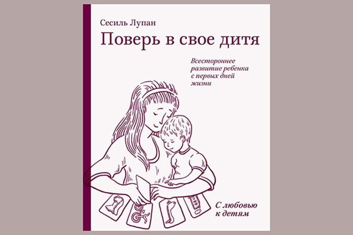 Книга Поверь в свое дитя С. Лупан