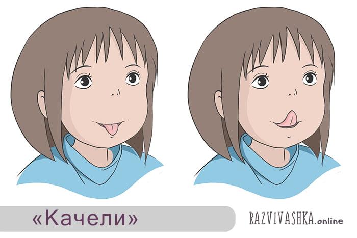 """Артикуляционное упражнение """"Качели"""""""