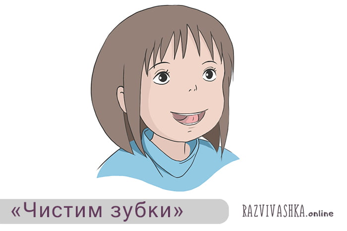 """Артикуляционное упражнение """"Чистим зубки"""""""