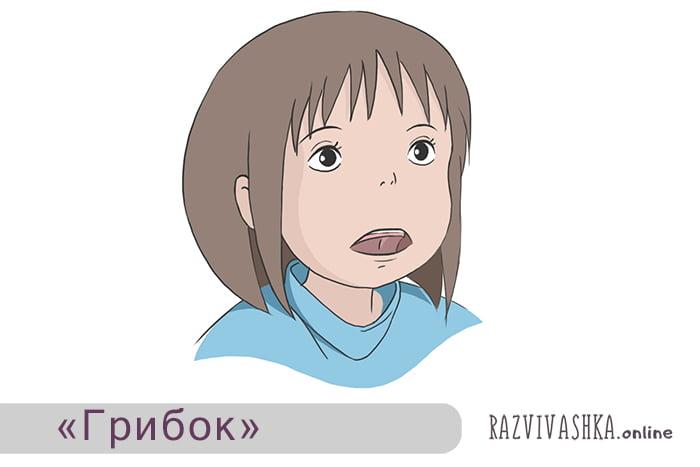 """Артикуляционное упражнение """"Грибок"""""""