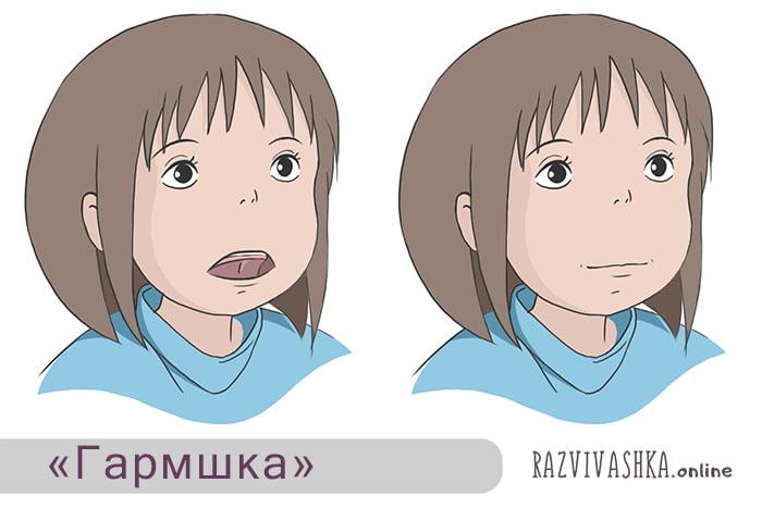 """Артикуляционное упражнение """"Гармошка"""""""
