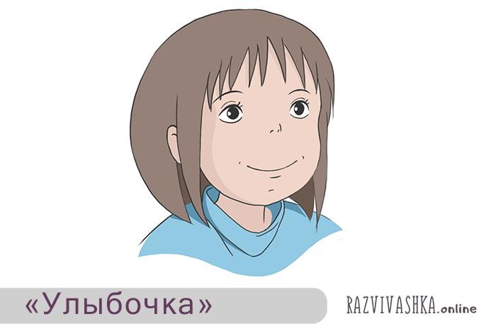 """Артикуляционное упражнение """"Улыбочка"""""""