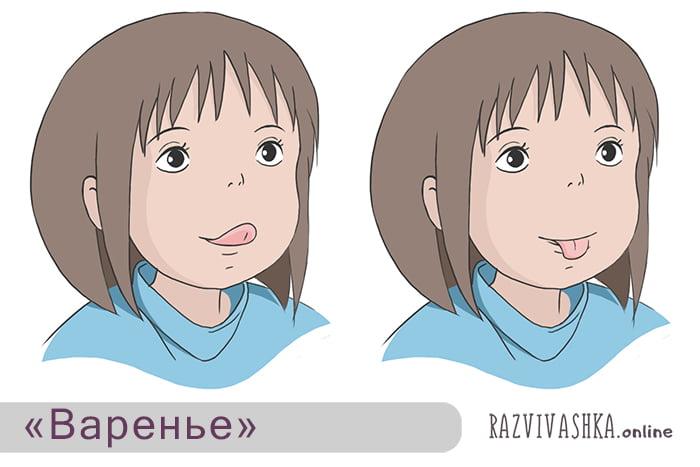 """Артикуляционное упражнение """"Варенье"""""""