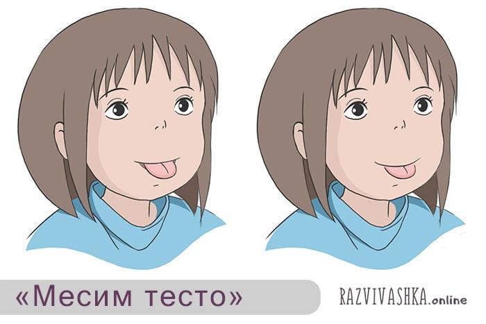 """Артикуляционное упражнение """"Месим тесто"""""""