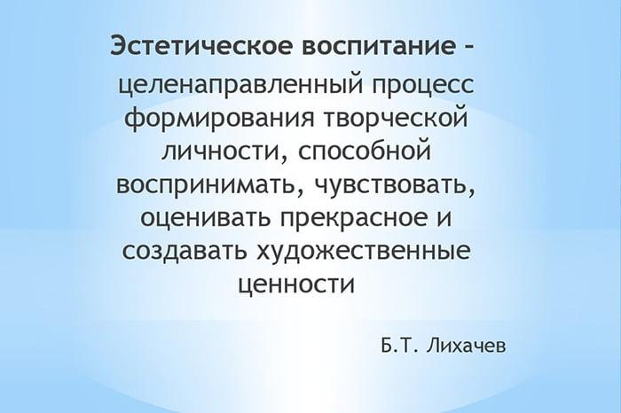 Цитата Б.Т. Лихачева об эстетическом воспитании