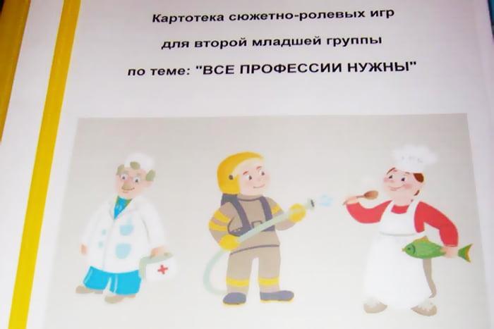 Картотека сюжетно-ролевых игр для младшей группы