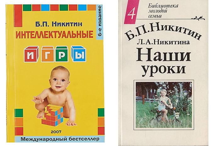 Книги о методике Никитиных
