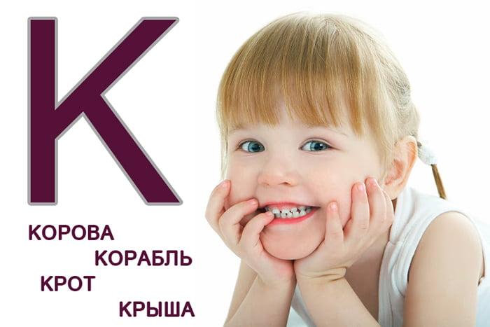 Девочка и слова на букву К