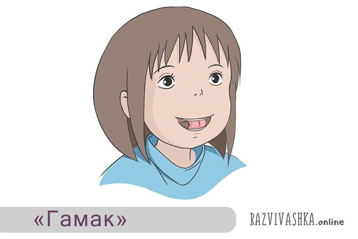Артикуляционное упражнение «Гамак»