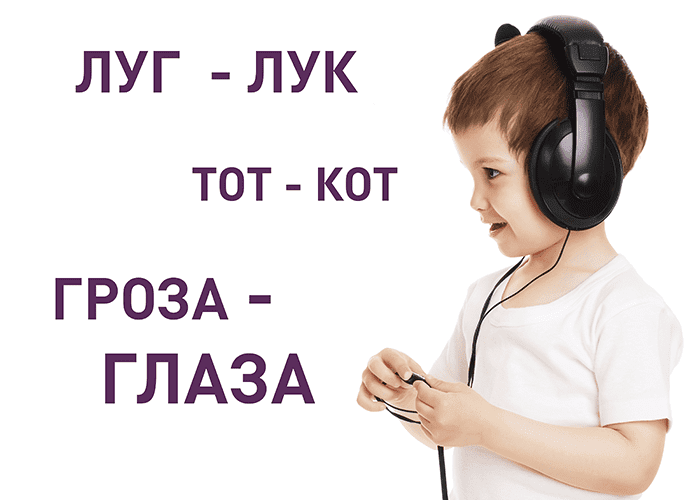 Ребенок слушает похожие слова