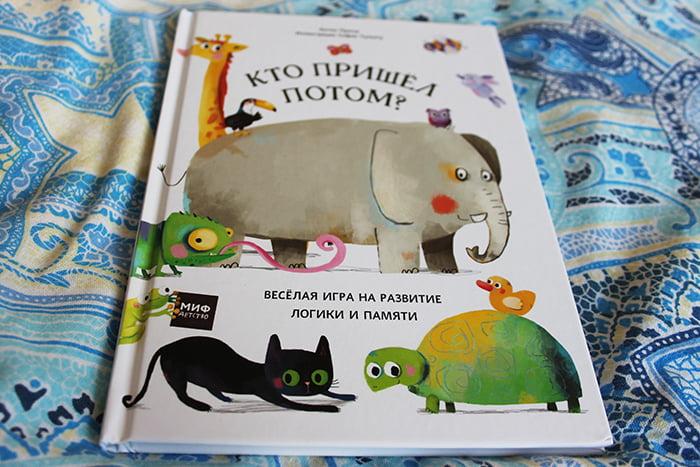 Книжка для развития памяти у детей