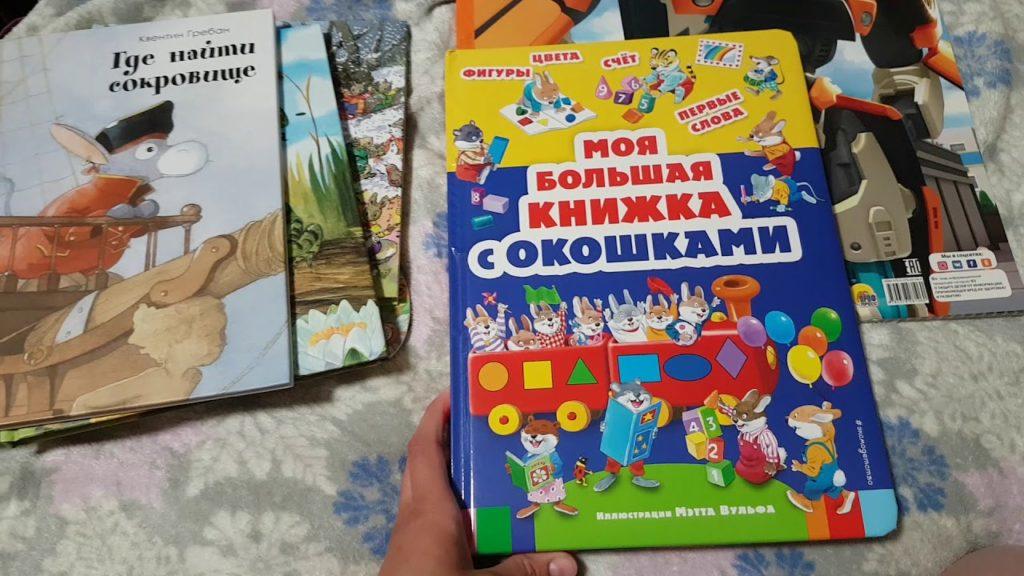 Книга с окошками для малышей