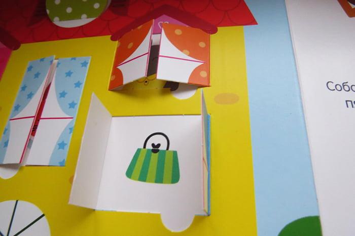 Страница развивающей книги с окошками для малышей