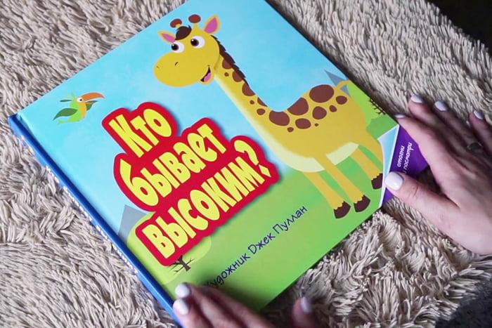 """Детская книжка """"Кто бывает высоким"""""""