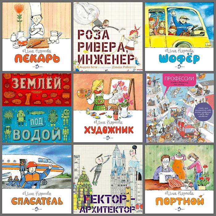 Серия детских книг «Кем быть» Карповой Инны
