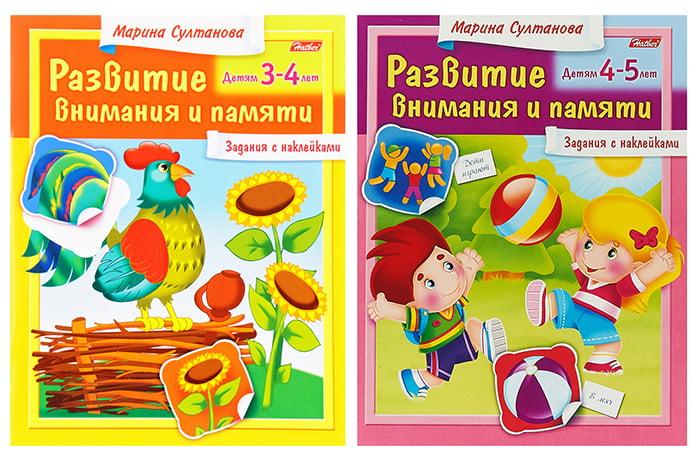 Книги «Развитие внимания и памяти» Султановой М. для детей