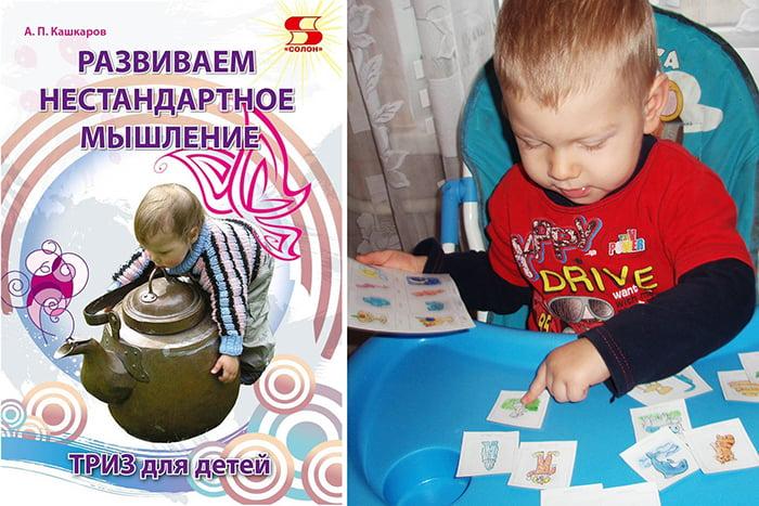 """Книга """"Развиваем нестандартное мышление. ТРИЗ для детей"""" А. Кашкаров"""