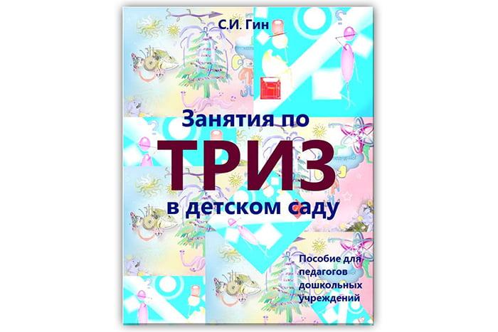 Книга «Занятия по ТРИЗ в детском саду» Гин С.И.